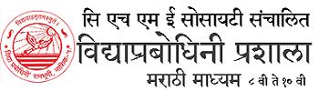 विद्या प्रबोधिनी प्रशाला,मराठी माध्यम इ.८वी ते १०वी